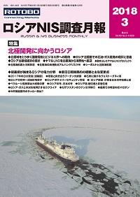 ロシアNIS調査月報 2018年3月号 特集◇北極開発に向かうロシア
